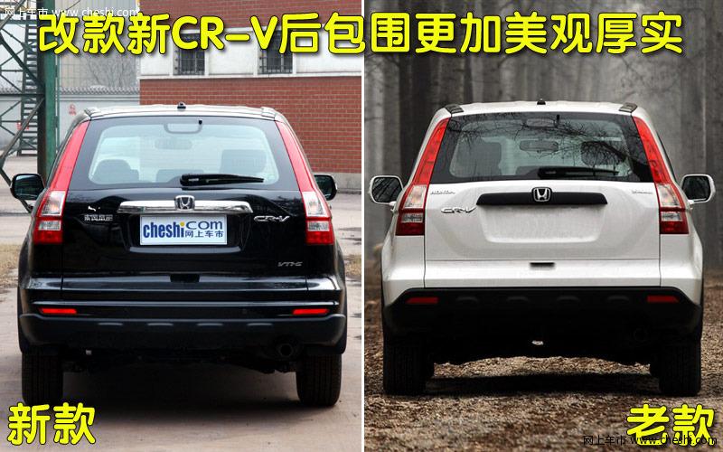 东风本田 新CR V 评测图图片 146616