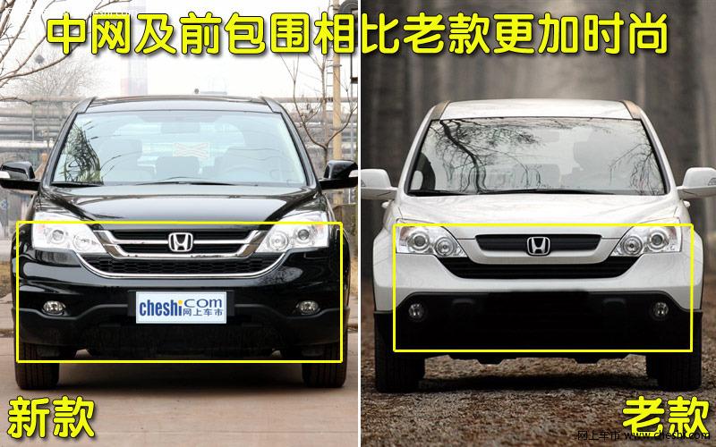 东风本田 新CR V 评测图图片 146618