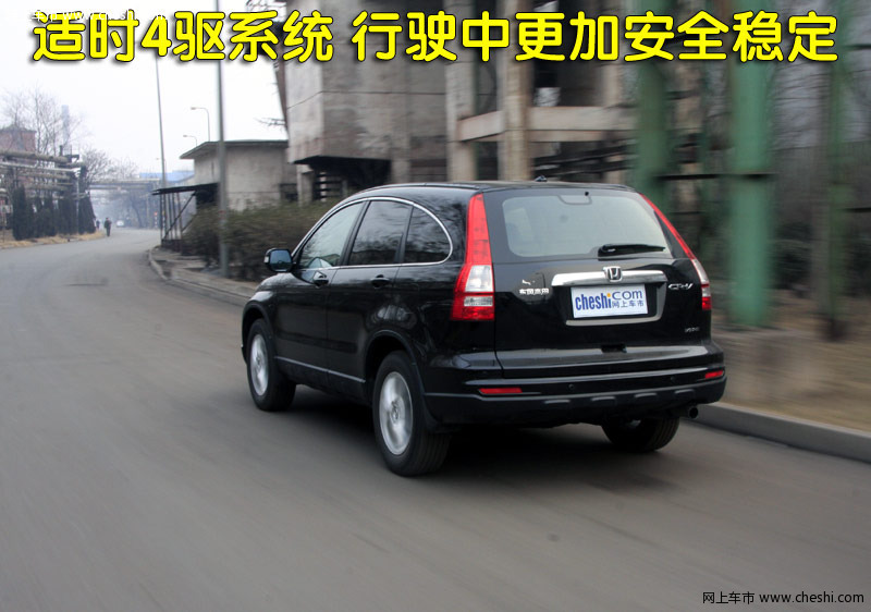 东风本田 新CR V 评测图图片 146785