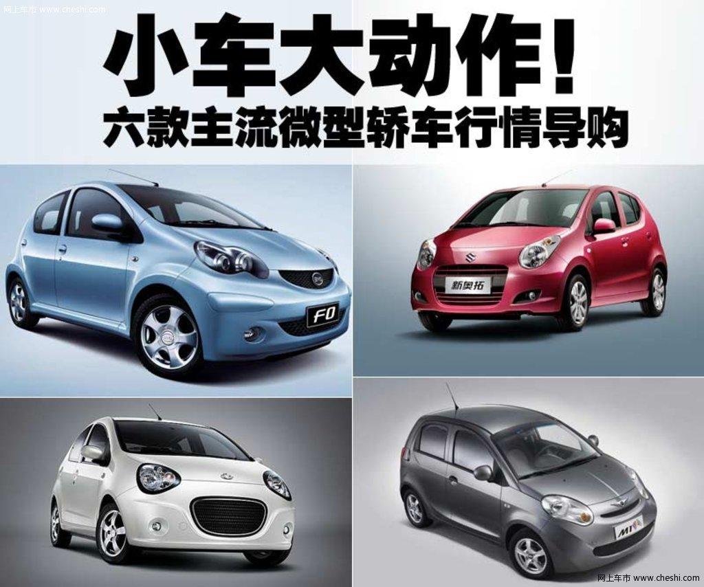 奥拓 长安铃木 新奥拓图片; 小车大动作 六款主流微型轿车行情导购