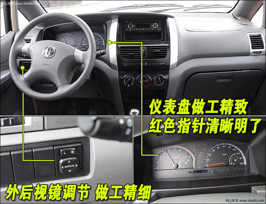 郑州日产帅客做工评测 城市道路 多面手 帅客 详细质量评测 高清图片