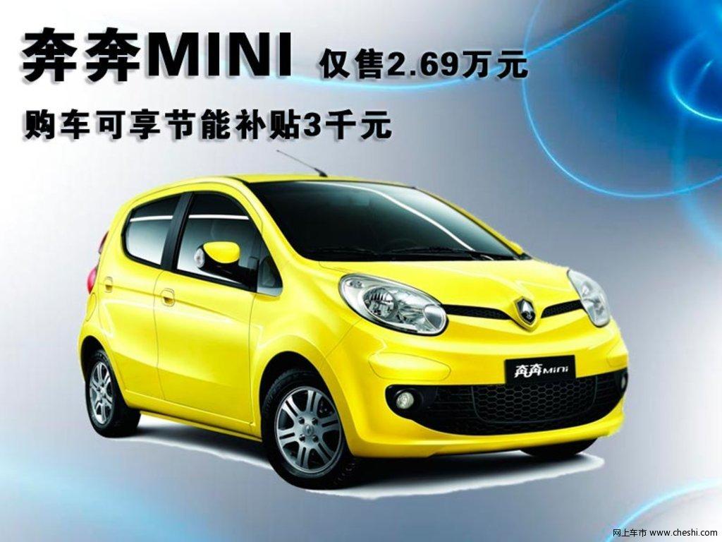 北京 奔奔mini仅售2.69万元 享补贴3千元 降价信息 高清图片