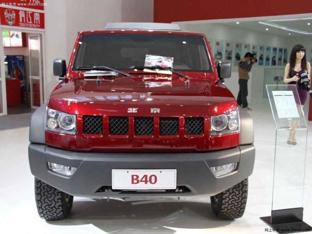 北京b40报价多少钱,北京汽车b40报价,b40北京吉普报价二手,北京高清图片