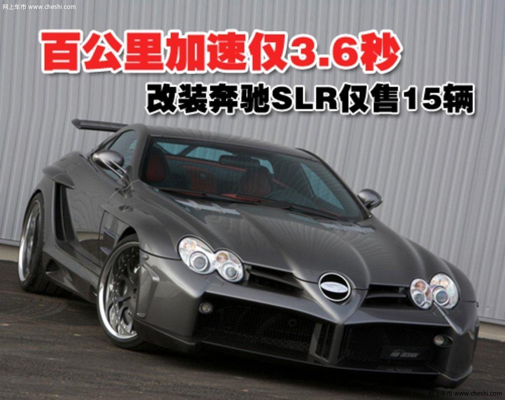 【SLR原图展示56875X56875-奔驰SLR图片大全】-网上车市