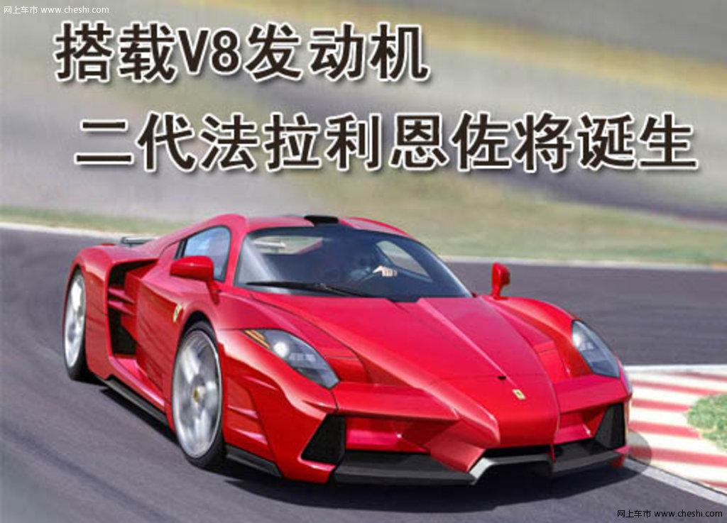 【恩佐Enzo原图展示64766X64766-法拉利恩佐Enzo图片大...