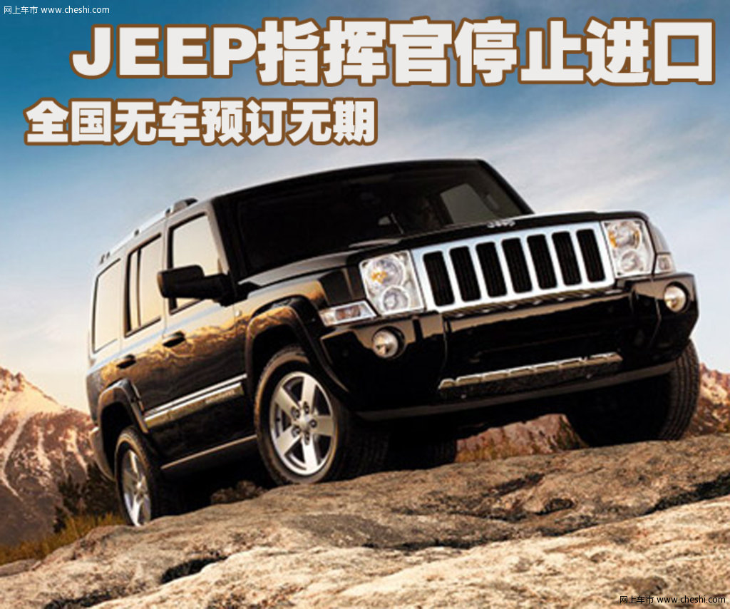 jeep吉普  指挥官 活动
