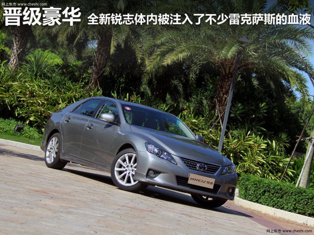 丰田锐志-137 153高清图片