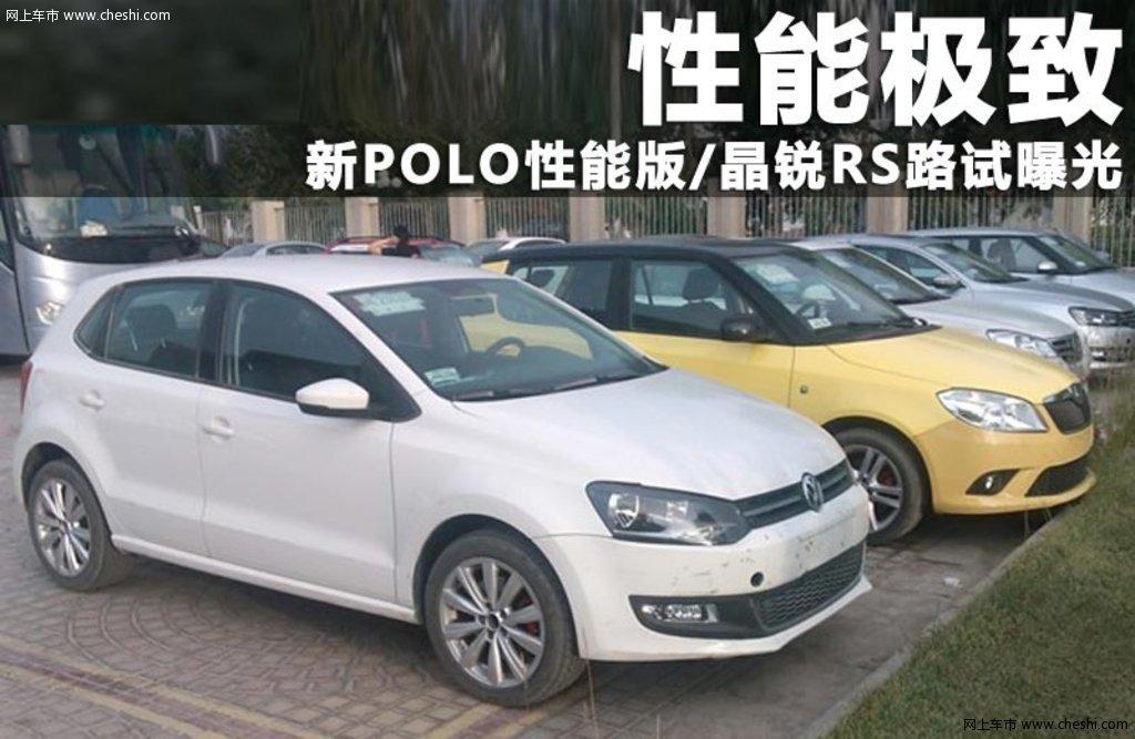 图片库 大众 polo 活动 polo活动  速度3秒 5秒8秒提示:按键盘 ←