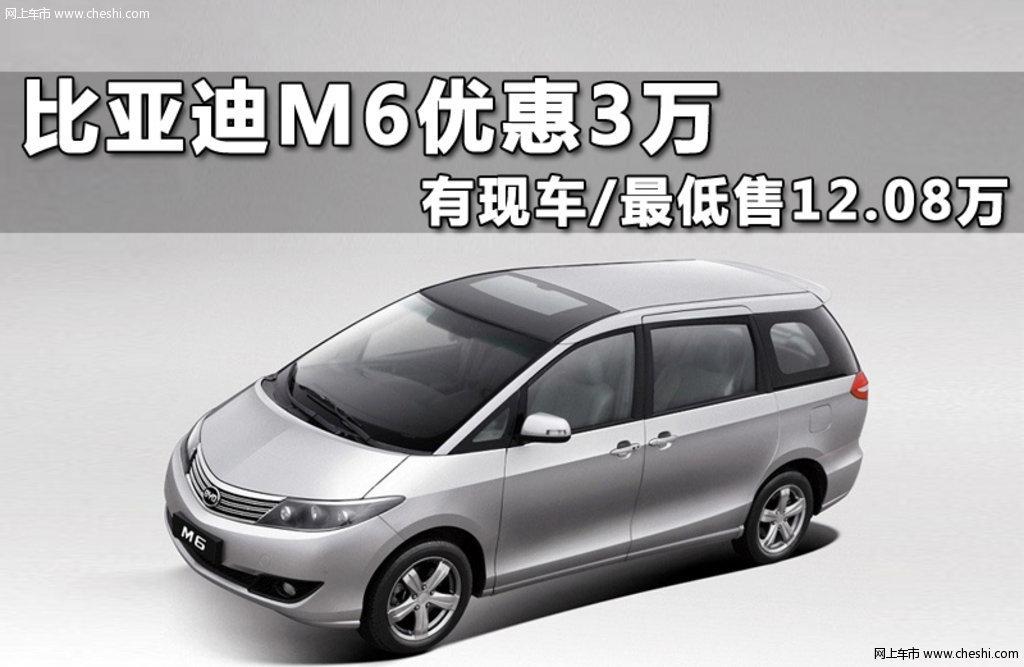 比亚迪m6优惠3万 有现车 最低售12.08万