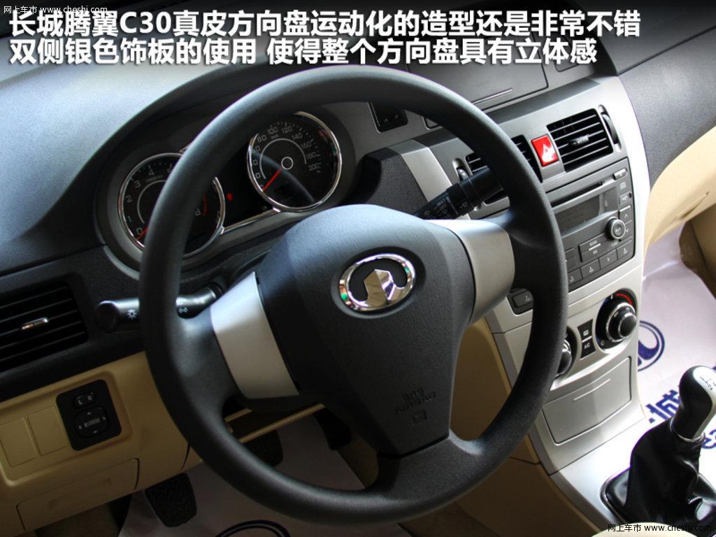 5l 手动 舒适型; 2012款长城腾冀c30新车到店 实拍解析
