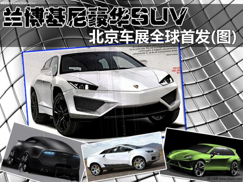 兰博基尼suv; 兰博基尼豪华suv北京车展全球