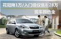 花冠 一汽丰田 花冠EX 2011款图片