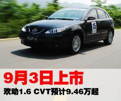 2009款 1.8 CVT 舒适型