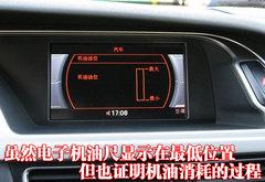 2009款 2.0TFSI 豪华型