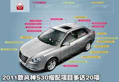 2010款1.6 自动尊雅型