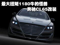 2008款CL600 5.5T