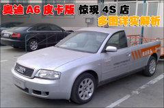 2008款2.4L CVT舒适型