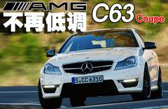 2009款 C63 6.2L AMG 动感型