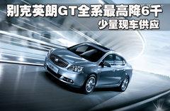 2010款 GT 1.8L 自动 豪华型