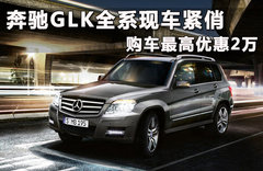 2011款GLK350 3.5L4MATIC 5座