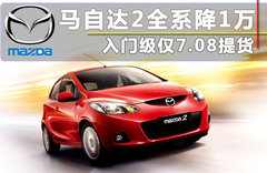 2011款 马自达2劲翔 1.5 AT 炫动豪华版