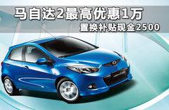 2011款马自达2劲翔 1.5 AT炫动时尚版