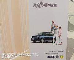 2011款 1.4TSI DSG 7座 智臻版