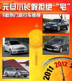 2011款 1.8T 自动 尊贵型