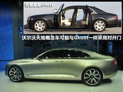 2011款天地概念车
