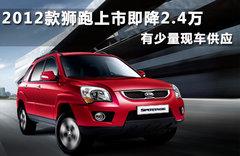 2012款 2.0L 自动 两驱版Premium 5座