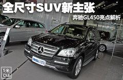 2011款GL 500