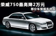 2011款750 1.8T AT混合动力版