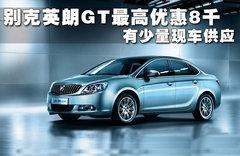 2011款 GT 1.8L 自动 时尚型真皮版