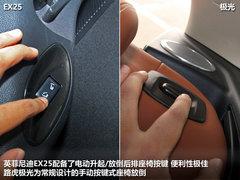 2011款 EX25 2.5L 自动 尊雅版 5座