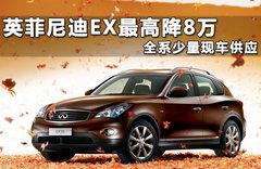 2011款 EX35 3.5L 自动 5座