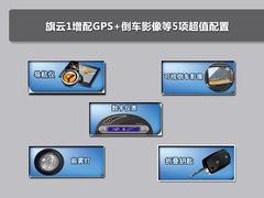 2011款1.0L 手动数智版