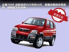 2011款 1.3L 手动 舒享型 5座