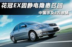 2011款 EX 1.6L 自动 豪华版