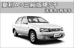 2011款 三廂 1.0 手動 國IV