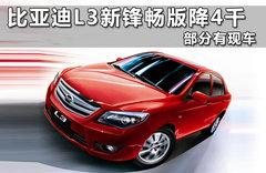 2011款锋畅版 1.8L CVT尊贵型