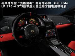 2012款 LP570-4 5.2L AMT Super Trofeo Stradale