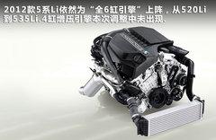 2012款 520Li 2.5L 典雅型