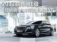 2012款 E200L 1.8T CGI优雅型