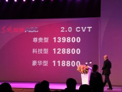 2012款 2.0 CVT 尊贵型