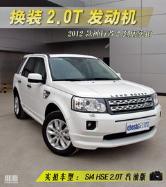 2012款2.0T 自动Si4 HSE汽油款 5座