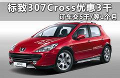 2012款 1.6L 自动 Cross