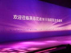 2012款 M35hL 3.5L 自动 奢华版