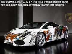 2012款 LP560-4 5.2L AMT Gold Edition