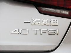 2017款 40 TFSI 时尚型