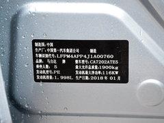 2018款 2.0L 自动两驱蓝天品位版